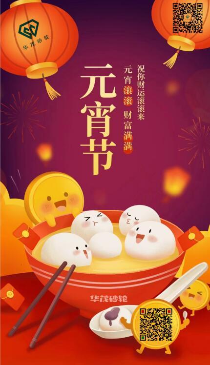 华茂砂轮祝元宵节快乐