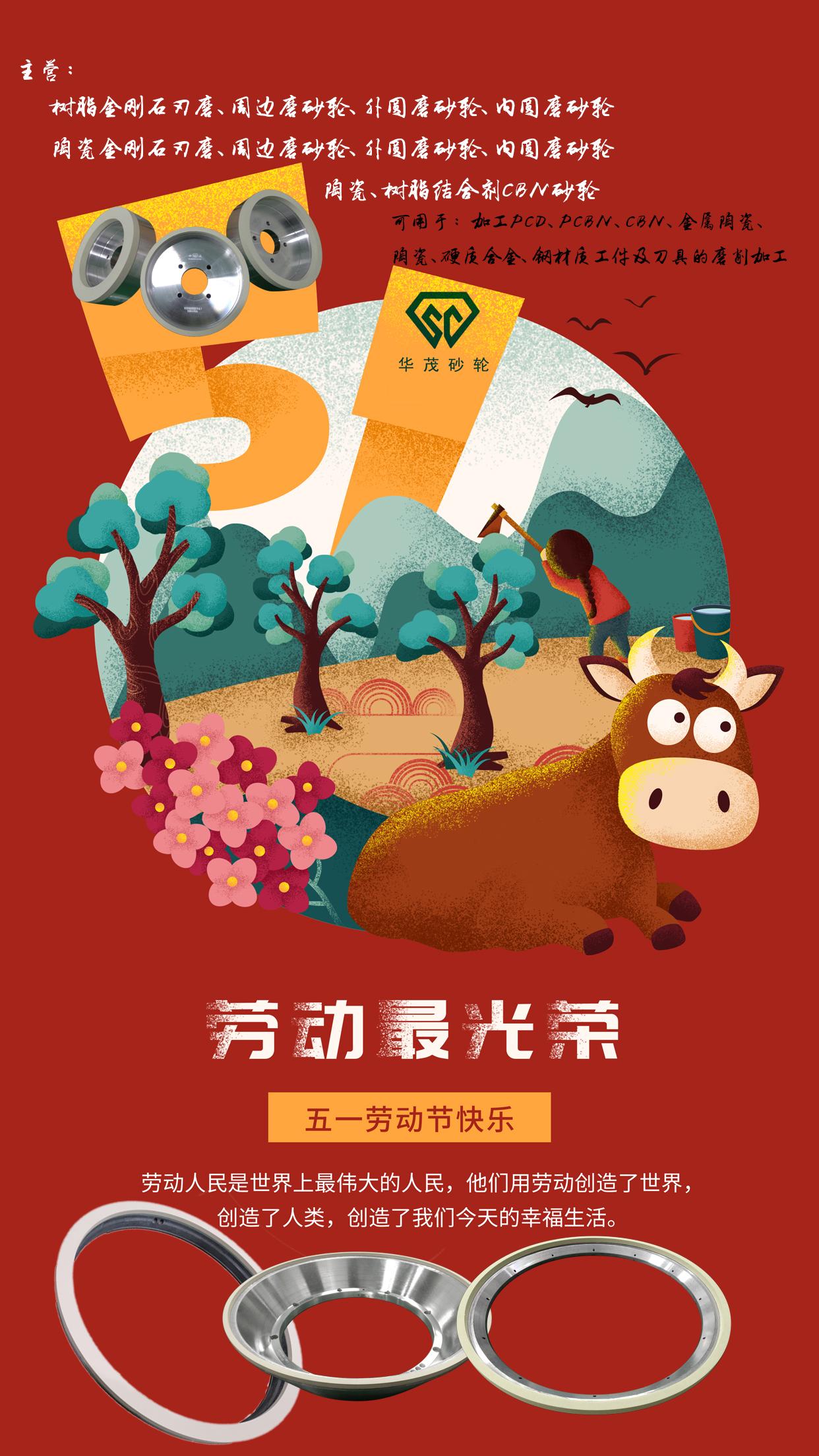 华茂砂轮祝五一劳动节快乐